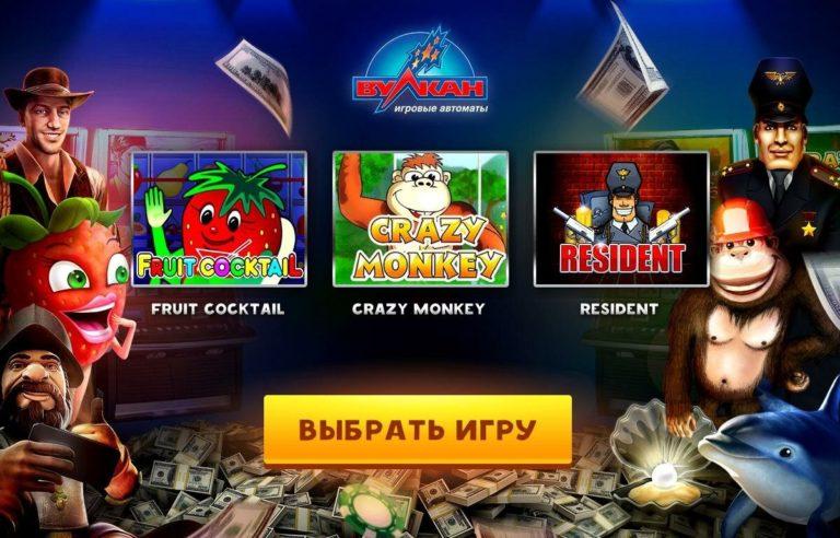 вулкан онлайн казино играть