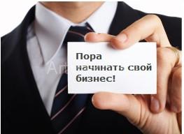 свой бизнес