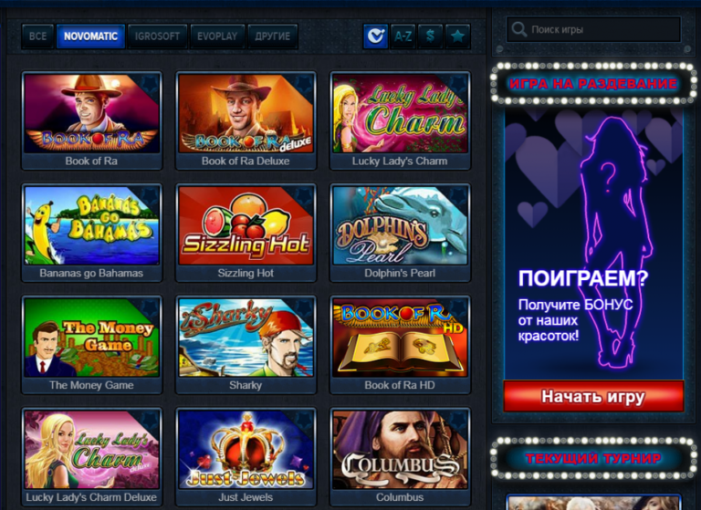 азартное игры бесплатно в игровые автоматы без регистрации